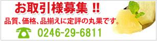 お取引様募集!!お問合せ・ご相談はお気軽に!!